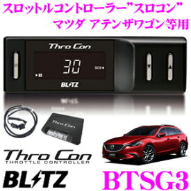 BLITZ ブリッツ スロコン BTSG3 スロットルコントローラー 【マツダ アテンザワゴン/キャロル/フレア 等適合 アクセルレスポンス向上/セーフティ機能搭載】