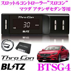 BLITZ ブリッツ スロコン BTSG4 スロットルコントローラー 【マツダ CX-5/アクセラ/デミオ 等適合 アクセルレスポンス向上/セーフティ機能搭載】