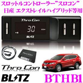 BLITZ ブリッツ スロコン BTHB1スロットルコントローラー【日産 エクストレイルハイブリッド/セレナ Sハイブリッド等適合 アクセルレスポンス向上/セーフティ機能搭載】
