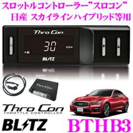 BLITZ ブリッツ スロコン BTHB3 スロットルコントローラー 【日産スカイラインハイブリッド (SKYLINE HYBRID)等適合 アクセルレスポンス向上/セーフティ機能搭載】