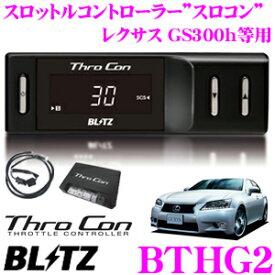 BLITZ ブリッツ スロコン BTHG2 スロットルコントローラー 【レクサス GS300h等適合 アクセルレスポンス向上/セーフティ機能搭載】