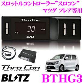 BLITZ ブリッツ スロコン BTHG3 スロットルコントローラー 【マツダ フレア等適合 アクセルレスポンス向上/セーフティ機能搭載】