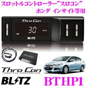 BLITZ ブリッツ スロコン BTHP1 スロットルコントローラー 【ホンダ インサイト (INSIGHT)等適合 アクセルレスポンス向上/セーフティ機能搭載】
