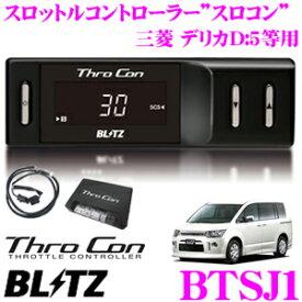 BLITZ ブリッツ スロコン BTSJ1 スロットルコントローラー 【三菱 アウトランダー/デリカD:5 等適合 アクセルレスポンス向上/セーフティ機能搭載】