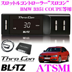 BLITZ ブリッツ THRO CON ATSM1 スロットルコントローラー スロコン 【アクセルレスポンス向上/セーフティ機能搭載 BMW 335i COUPE/X3/Z4/MINI 等適合】