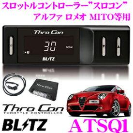 BLITZ ブリッツ THRO CON ATSQ1 スロットルコントローラー スロコン 【アクセルレスポンス向上/セーフティ機能搭載 アルファ ロメオ MITO/159 等適合】