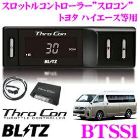 BLITZ ブリッツ スロコン BTSS1 スロットルコントローラー 【トヨタ ハイエース 等適合 アクセルレスポンス向上/セーフティ機能搭載】