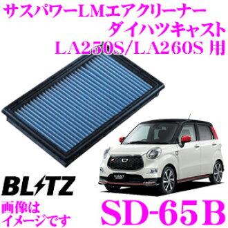 支持供BLITZ burittsueafiruta SD-65B 59580大发演员表/toyotapikushisujoitabo(LA250S/LA260S)使用的sasupawaeafiruta LM SUS POWER AIR FILTER LM纯正货号17801-B2070的物品