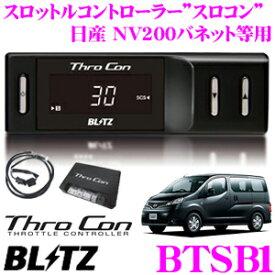 BLITZ ブリッツ スロコン BTSB1 スロットルコントローラー 【日産 C27 セレナ/T32 エクストレイル/E12 ノート等適合 アクセルレスポンス向上/セーフティ機能搭載】