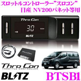 BLITZ burittsusurokon BTSB1节阀控制器