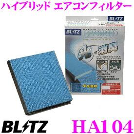 BLITZ ブリッツ HA104 No.18722HYBRID AIRCON FILTER光触媒採用ハイブリッド エアコンフィルター【トヨタ bB/アイシス/ウィッシュ/ヴィッツ/カローラフィールダー 等】