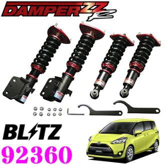BLITZ burittsu DAMPER ZZ-R No:供92360 toyotashienta(NSP170G/NHP170G)使用的車金額調整式避震器配套元件