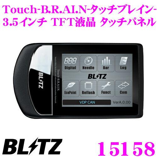 BLITZ ブリッツ 15158 Touch-B.R.A.I.N. タッチブレイン 3.5インチ TFT液晶 タッチパネル搭載OBDマルチモニター 【多彩なグラフィック/56通りの豊富な表示】