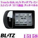 【本商品エントリーでポイント6倍!】BLITZ ブリッツ 15158 Touch-B.R.A.I.N. タッチブレイン 3.5インチ TFT液晶 タッ…