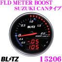 BLITZ ブリッツ FLDメーター 15206 FLD METER BOOST (SUZUKI CANタイプ) 【OBDIIコネクタ接続から情報取得! ブース...