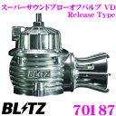 BLITZ ブリッツ 70187 スバル インプレッサ/レガシィ(GH8 BL5 BP5/EJ20ターボ)等用スーパーサウンドブローオフバルブ VD 【デュアル...