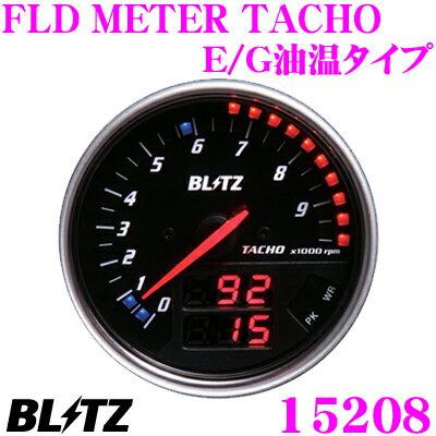 BLITZ ブリッツ FLDメーター 15208 FLD METER TACHO (E/G油温タイプ) 【OBDIIコネクタ接続から情報取得! エンジン回転数など最大3項目表示 一部車種でE/G油温表示可能/エンジン回転面盤 φ74】