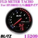 【本商品エントリーでポイント7倍!】BLITZ ブリッツ FLDメーター 15209 FLD METER TACHO For HYBRID (E/G油温タイプ)...