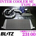 BLITZ ブリッツ インタークーラー SE type JS 23100 日産 R34/R33系 スカイライン用 INTER COOLER Standard E...