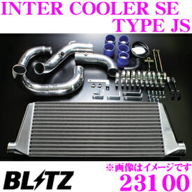 【12/4〜12/11 エントリー+楽天カードP5倍以上】BLITZ ブリッツ インタークーラー SE type JS 23100 日産 R34/R33系 スカイライン用 INTER COOLER Standard Edition