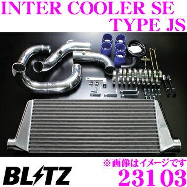 BLITZ ブリッツ インタークーラー SE type JS 23103 日産 S14系 シルビア用 INTER COOLER Standard Edition