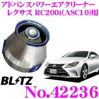 供BLITZ burittsu No.4万2236雷克萨斯RC200t(ASC10)使用的高级功率核心型空气净化机ADVANCE POWER AIR CLEANER
