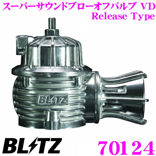 BLITZ ブリッツ 70124 日産 スカイラインGT-R(30系)用 スーパーサウンドブローオフバルブ VD 【デュアルドライブ制御/リリースタイプ】