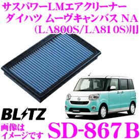 BLITZ ブリッツ エアフィルター SD-867B 59591 ダイハツ ムーヴキャンバス NA(LA800S/LA810S)用 サスパワーエアフィルターLM SUS POWER AIR FILTER LM 純正品番17801-B2090対応品