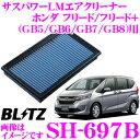 BLITZ ブリッツ エアフィルター SH-697B 59613 ホンダ フリード/フリード+(GB5/GB6/GB7/GB8)用 サスパワーエアフィル…
