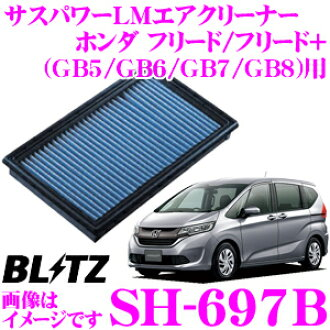 支持供BLITZ burittsueafiruta SH-697B 59613本田释放/释放+(GB5/GB6/GB7/GB8)使用的sasupawaeafiruta LM SUS POWER AIR FILTER LM纯正货号17220-5R0-008的物品