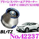 BLITZ ブリッツ No.42237 トヨタ C-HR(ZYX10)用 アドバンスパワー コアタイプエアクリーナー ADVANCE POWER AIR CLE...