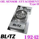 BLITZ ブリッツ 19242 オイルセンサーアタッチメント Type-H 【φ65専用/アタッチメント高さ:44mm】