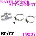 BLITZ ブリッツ 19237 水温センサーアタッチメント トヨタ ZN6 86/スバル ZC6 BRZ等用 【内径φ38ラジエターホース適…