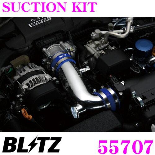 BLITZ ブリッツ 55707 マツダ KE2系 CX-5 BM2系 アクセラ等用 SUCTION KIT サクションキット