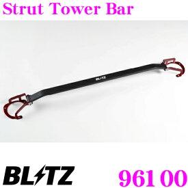 BLITZ ブリッツ ストラットタワーバー 96100 トヨタ ZN6 86/スバル ZC6 BRZ 用 Strut Tower Bar フロント用