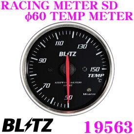 BLITZ RACING METER SD 19563丸型アナログメーター 温度計 φ60 TEMP METERホワイトLED/レッドポインター