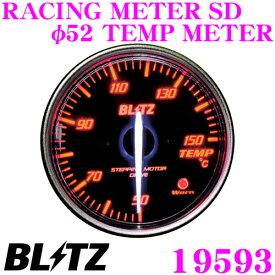 BLITZ RACING METER SD 19593丸型アナログメーター 温度計 φ52 TEMP METERレッドLED/ホワイトポインター