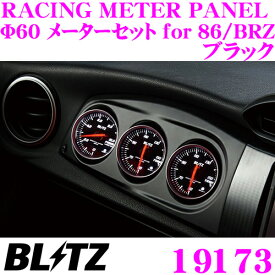 BLITZ 19173 トヨタ ZN6 86/スバル ZC6 BRZ専用 RACING METER PANEL Φ60 メーターセット 水温/油温/油圧メーター付属 パネルカラー:ブラック