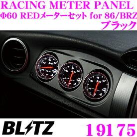 BLITZ 19175 トヨタ ZN6 86/スバル ZC6 BRZ専用 RACING METER PANEL Φ60 REDメーターセット 水温/油温/油圧メーター付属 パネルカラー:ブラック