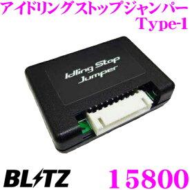 BLITZ ブリッツ 15800 アイドリングストップジャンパー Type-1 30系 アルファード ヴェルファイア/170系 シエンタ/C27 セレナ等 【アイドリングストップキャンセル機能を自動的に制御!!】