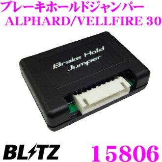 BLITZ burittsu 15806刹車持有外衣豐田30系統arufadoverufaia(含有混合)