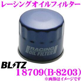 BLITZ ブリッツ レーシングオイルフィルター 18709 B-8203 フィルターサイズ:φ80×H74 センターボルトサイズ:M20×P1.5