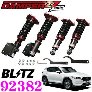BLITZ ブリッツ DAMPER ZZ-R No:92382 マツダ KF系 CX-5用 車高調整式サスペンションキット
