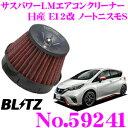 BLITZ ブリッツ No.59177 日産 E12改 ノートニスモS用 サスパワー コアタイプLM エアクリーナーSUS POWER CORE TYPE LM...