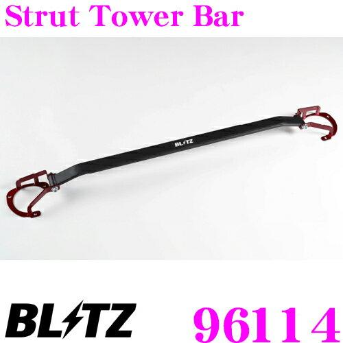 BLITZ ブリッツ ストラットタワーバー 96114 マツダ KE/KF系 CX-5用 Strut Tower Bar フロント用