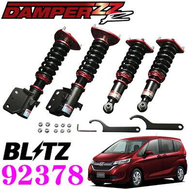 BLITZ ブリッツ DAMPER ZZ-R No:92378 ホンダ GB5/GB7 フリード(ハイブリッド含む)用 車高調整式サスペンションキット