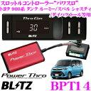 BLITZ ブリッツ POWER THRO パワスロ BPT14 トヨタ 900系 タンク ルーミー/スバル シャスティ/ダイハツ トール等用パ…
