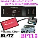 BLITZ ブリッツ POWER THRO パワスロ BPT15 ホンダ N-BOX (カスタム含む)用パワーアップスロットルコントローラー 【…
