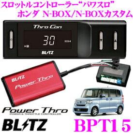 BLITZ ブリッツ POWER THRO パワスロ BPT15 ホンダ N-BOX (カスタム含む)用 パワーアップスロットルコントローラー 【エンジン出力が向上するスロコン!】