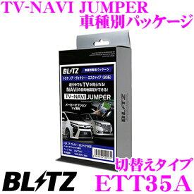BLITZ ブリッツ ETT35A テレビ ナビ ジャンパー 車種別パッケージ (切替えタイプ) トヨタ ZVW52 プリウスPHV用(メーカーオプションナビ) 走行中にTVが見られる!ナビの操作ができる! 互換品:TTV410